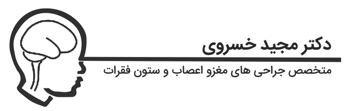 دکتر مجید خسروی - متخصص جراحی مغز و اعصاب