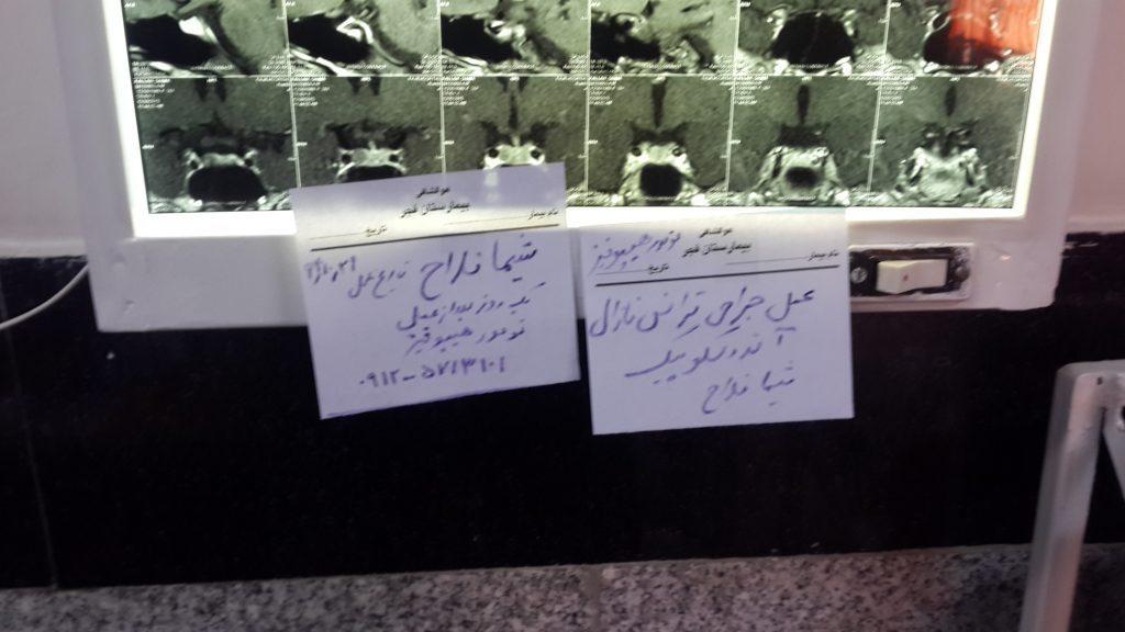 تصاویری از عمل خانم شیما فلاح